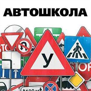 Автошколы Фатежа