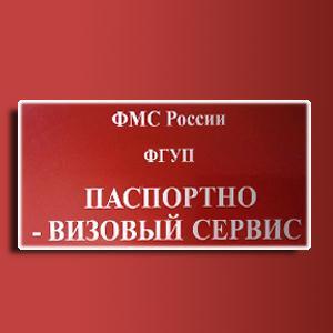 Паспортно-визовые службы Фатежа